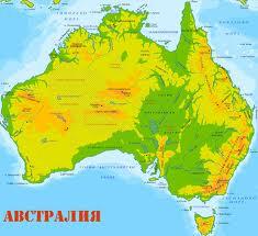 Австралия материк